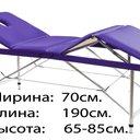 Люкс 70+ (43) Складной массажный стол с регулировкой высоты, подъемной спинкой и подъёмом ног 4-секционный, с отверстием для лица. Размер для расчета в транспортной компании Ш/Д/В 20/95/73см. вес 18кг.