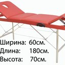 Макс 60/70 (21) Складной массажный стол, с двумя регулируемыми спинками и отверстием для лица. Размер для расчета в транспортной компании Ш/Д/В 20/90/63см. вес 16кг.