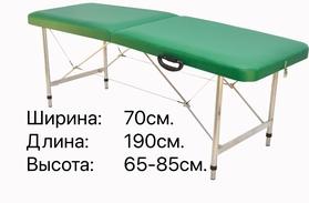 Эконом 70 (13) Складной массажный стол с регулировкой высоты без отв. для лица