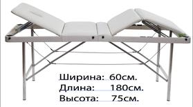 Люкс 60/75+ (36) Складной массажный стол с подъемной спинкой и подъёмом ног 4-секционный, с отверстием для лица. Размер для расчета в транспортной компании Ш/Д/В 20/90/63см. вес 16кг.