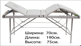 Люкс 70/75+ (42) Складной массажный стол с подъемной спинкой, и поъемом ног 4-секционный, с отверстием для лица. Размер для расчета в транспортной компании Ш/Д/В 20/95/73см. вес 18кг.