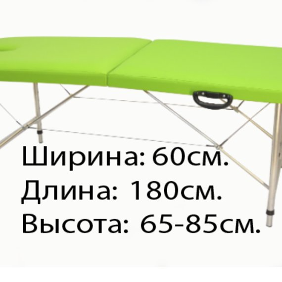 Эконом 60 (4) Складной массажный стол срегулировкой высоты и без отверстия для лица