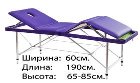 Люкс 60+ (37) Складной массажный стол с регулировкой высоты, подъемной спинкой и подъёмом ног 4-секционный, с отверстием для лица. Размер для расчета в транспортной компании Ш/Д/В 20/90/63см. вес 16кг.