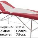 Профи 70/75 (18) Складной массажный стол с подъёмной спинкой и вырезом для лица. Размер для расчета в транспортной компании Ш/Д/В 20/95/73см. вес 15кг.