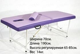 Эконом 70+ (16) Складной массажный стол  с регулировкой высоты и отверстием для лица