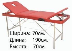 Макс 70/70 (24) с 2 регулируемыми спинками и отверстием для лица. Размер для расчета в транспортной компании Ш/Д/В 20/95/73см. вес 16кг.