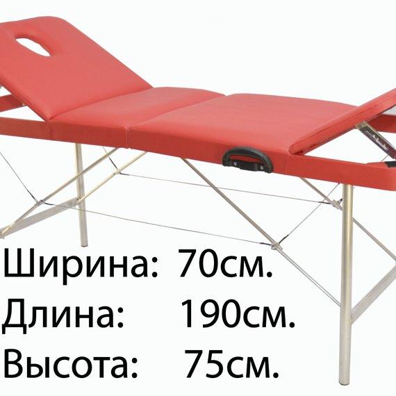 Макс 70/75 (25) Складной массажный стол, с 2 регулируемыми спинками и отверстием для лица высота  750мм. Размер для расчета в транспортной компании Ш/Д/В 20/95/73см. вес 16кг.