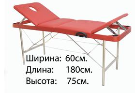 Макс 60/75 (22) Складной массажный стол, с двумя регулируемыми спинками и отверстием для лица. Размер для расчета в транспортной компании Ш/Д/В 20/90/63см. вес 16кг.