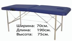 Эконом 70/75+ (15) Складной массажный стол с вырезом для лица, Размер для расчета в транспортной компании Ш/Д/В 20/95/73см. вес 14кг.