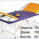 Макс 70+ (26) Складной массажный стол с 2 регулируемыми спинками, регулировкой высоты и отверстием для лица. Размер для расчета в транспортной компании Ш/Д/В 20/95/73см. вес 16кг.
