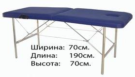 Эконом 70/70+ (14) складной массажный стол с отв. для лица. Размер для расчета в транспортной компании Ш/Д/В 20/95/73см. вес 14кг.