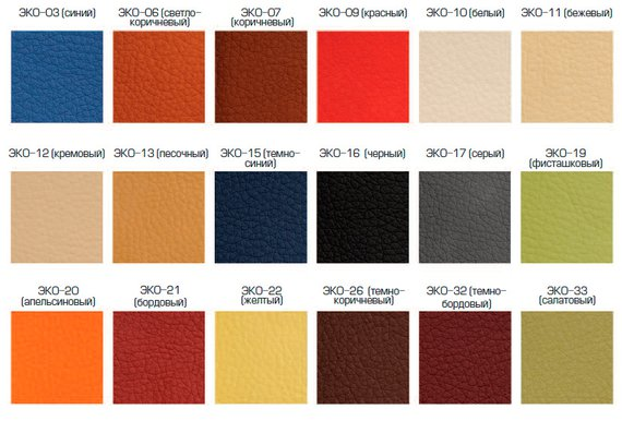 Массажные столы и другие изделия могут быть выполнены из любого представленного ниже цвета искусственной кожи.